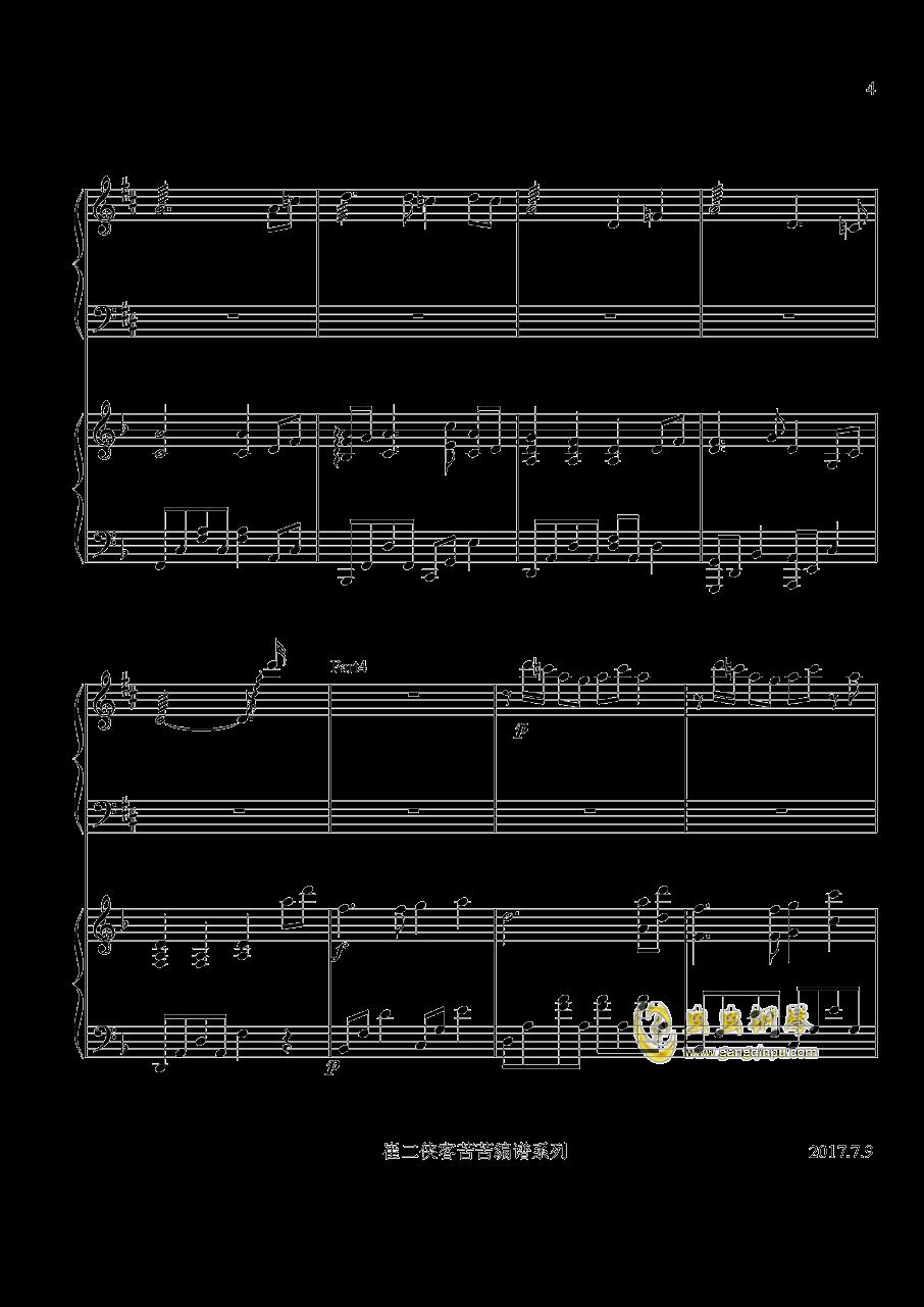 风居住的街道钢琴谱 第4页