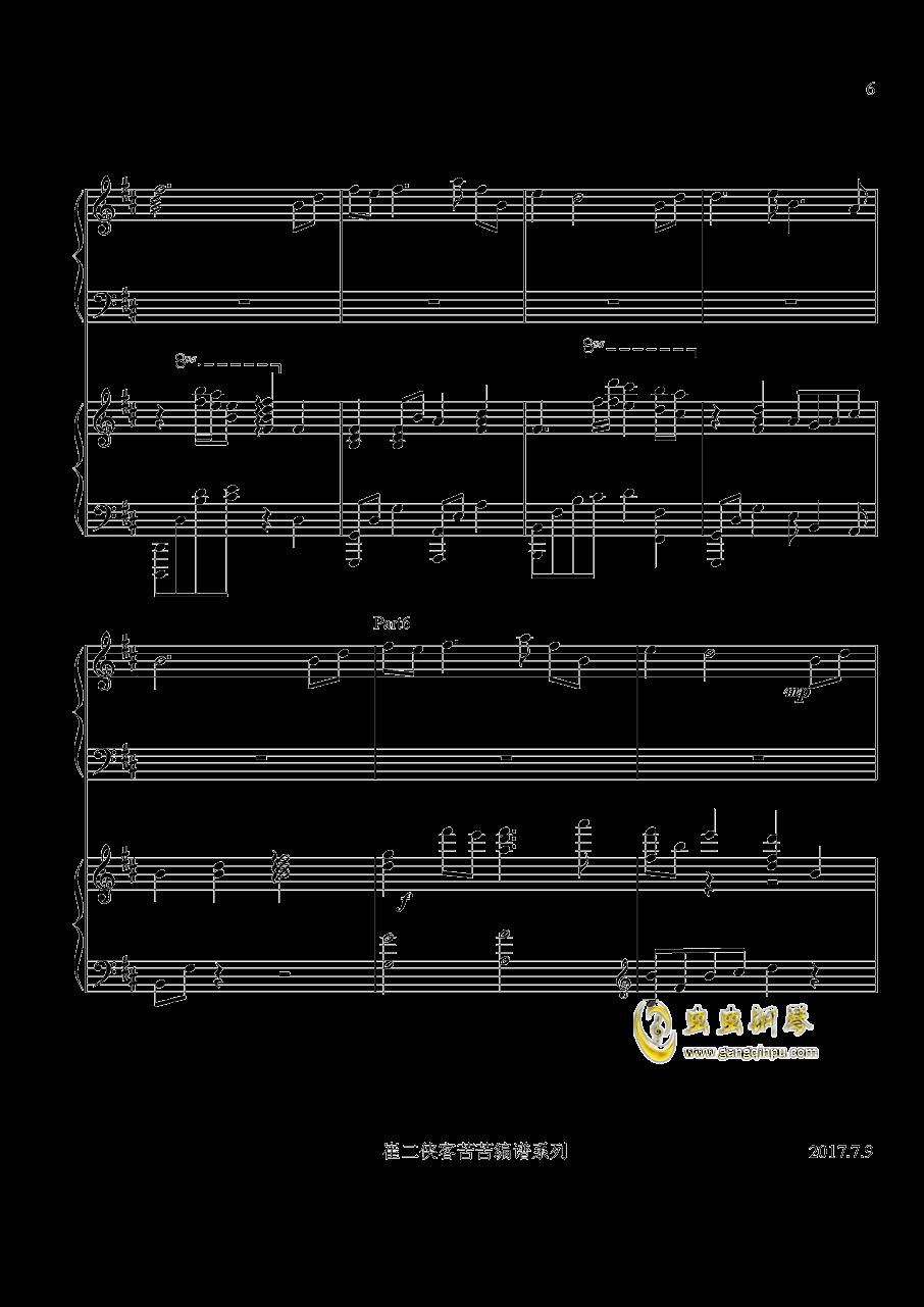 风居住的街道钢琴谱 第6页