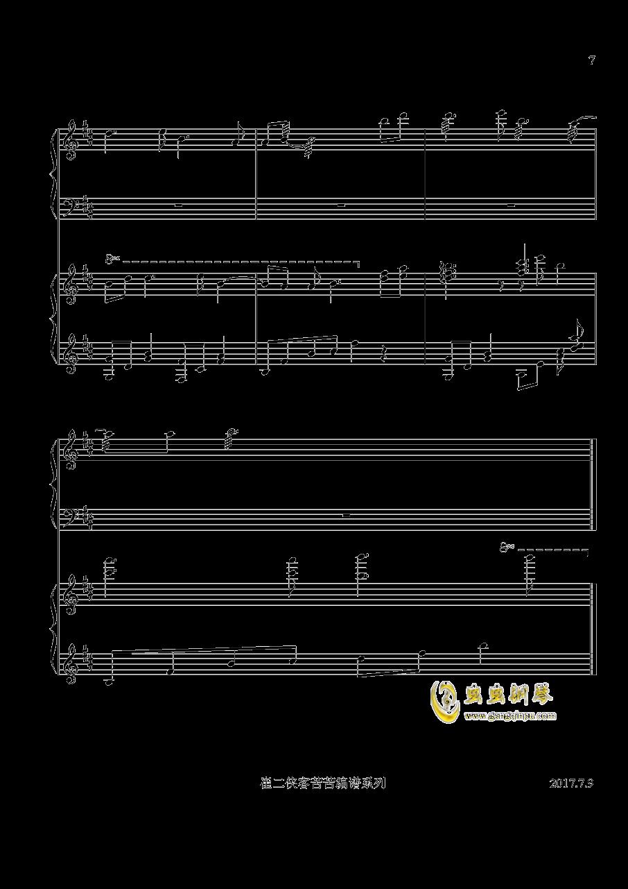 风居住的街道钢琴谱 第7页