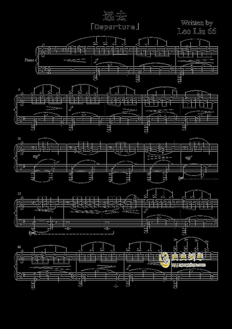 远去钢琴谱 第1页