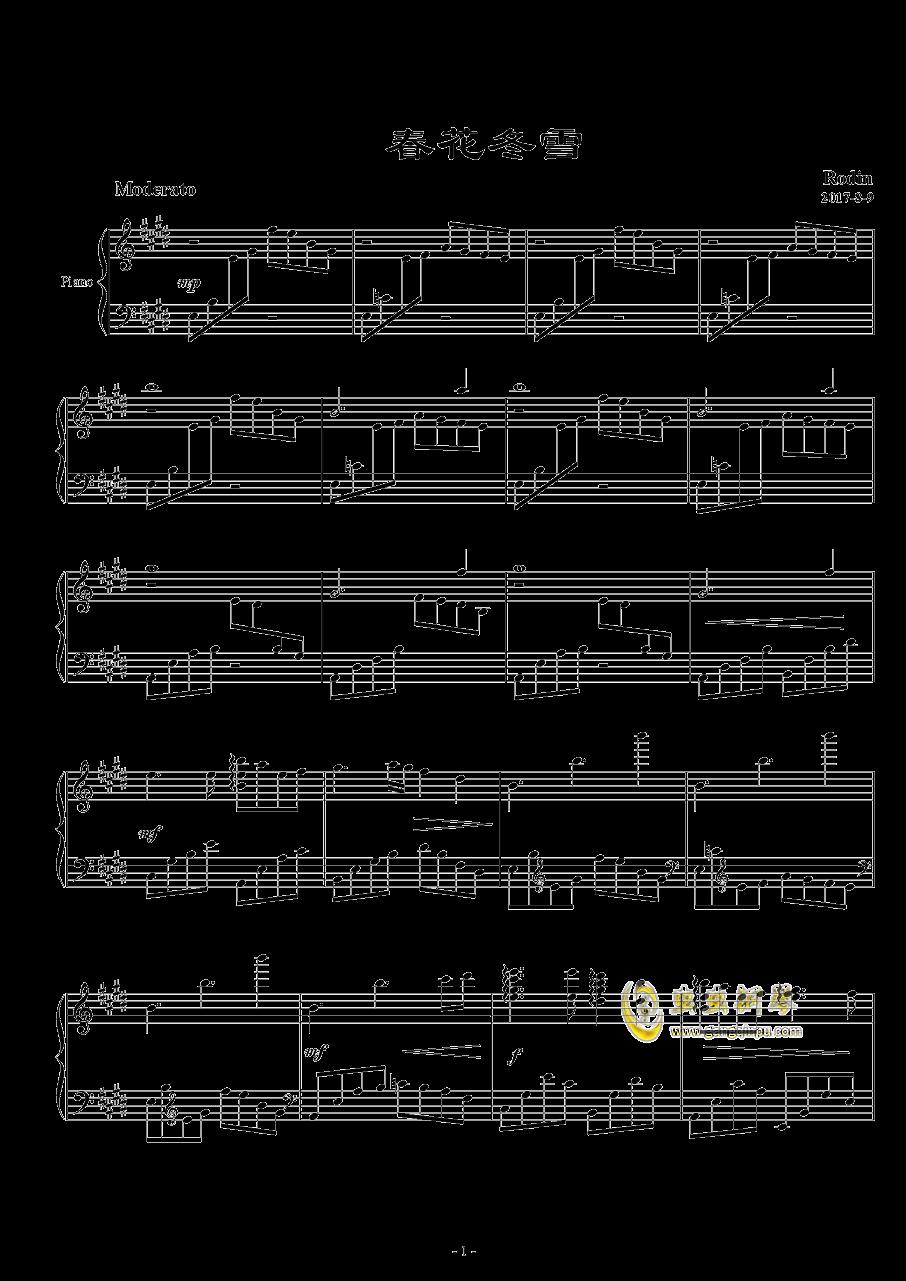 春花冬雪钢琴谱 第1页