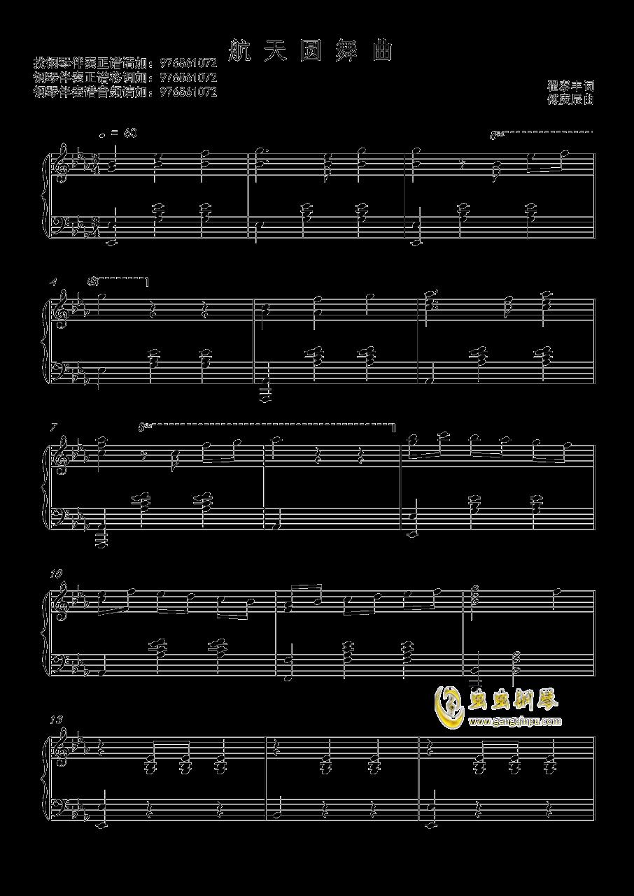 航天圆舞曲钢琴谱 第1页