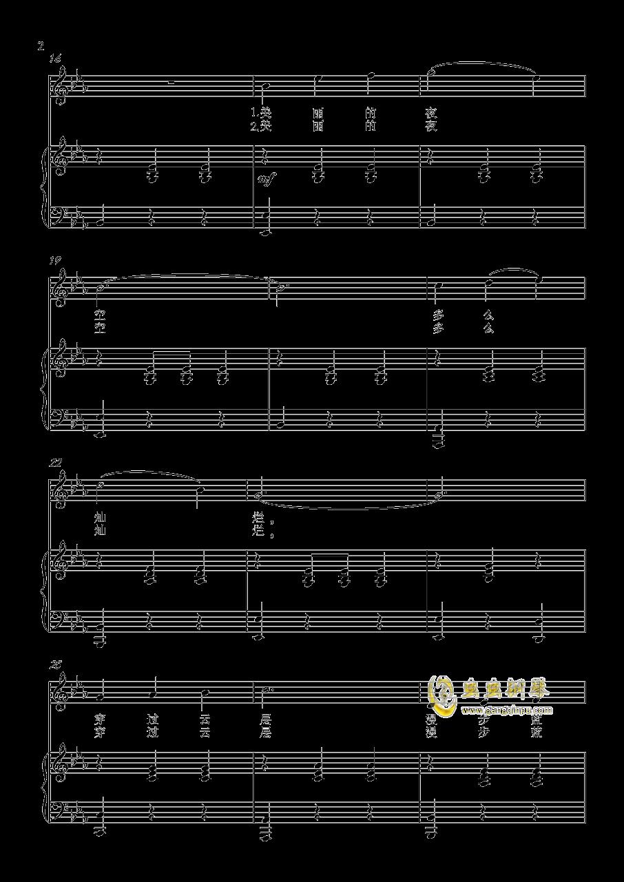 航天圆舞曲钢琴谱 第2页
