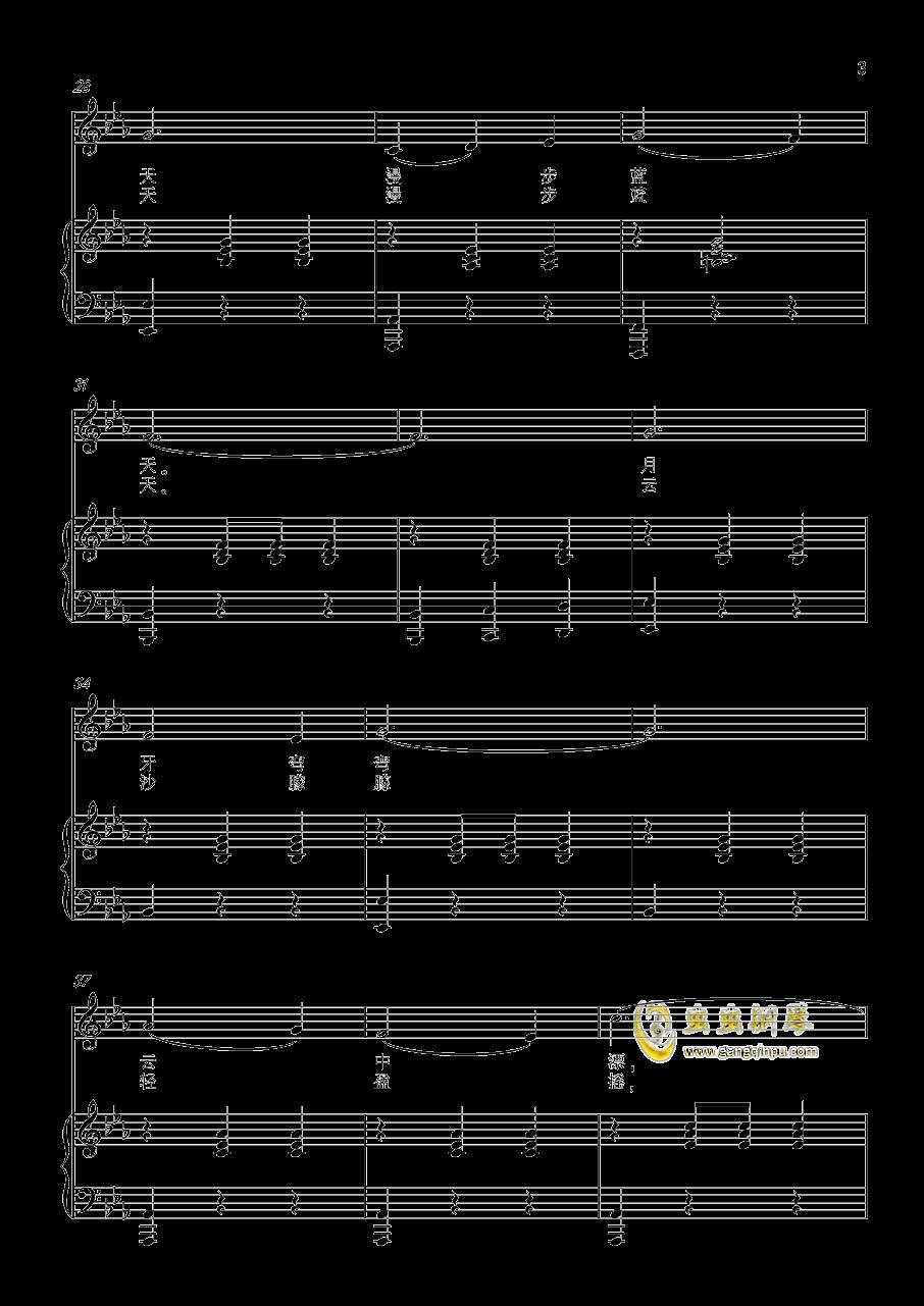 航天圆舞曲钢琴谱 第3页