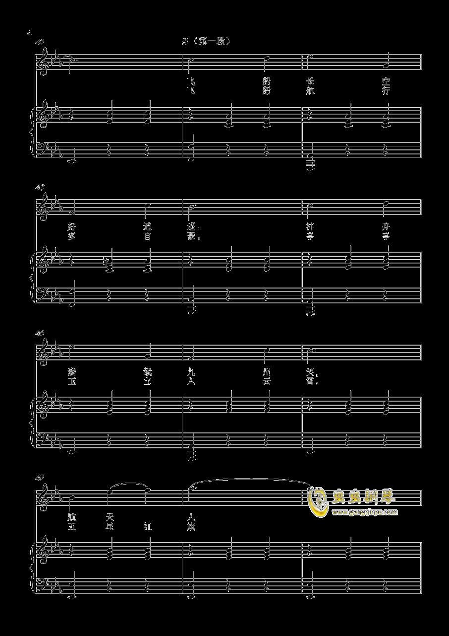 航天圆舞曲钢琴谱 第4页