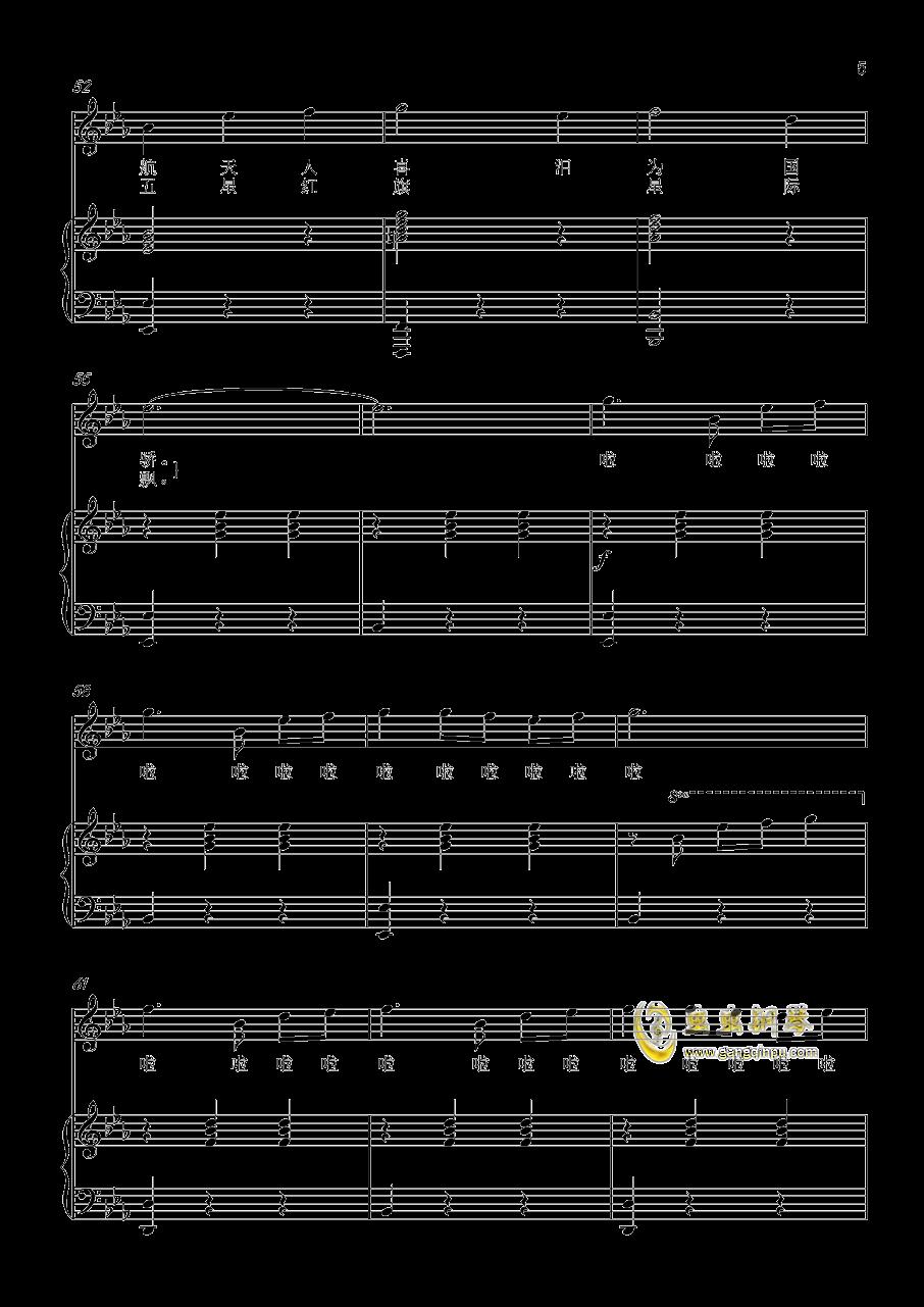 航天圆舞曲钢琴谱 第5页