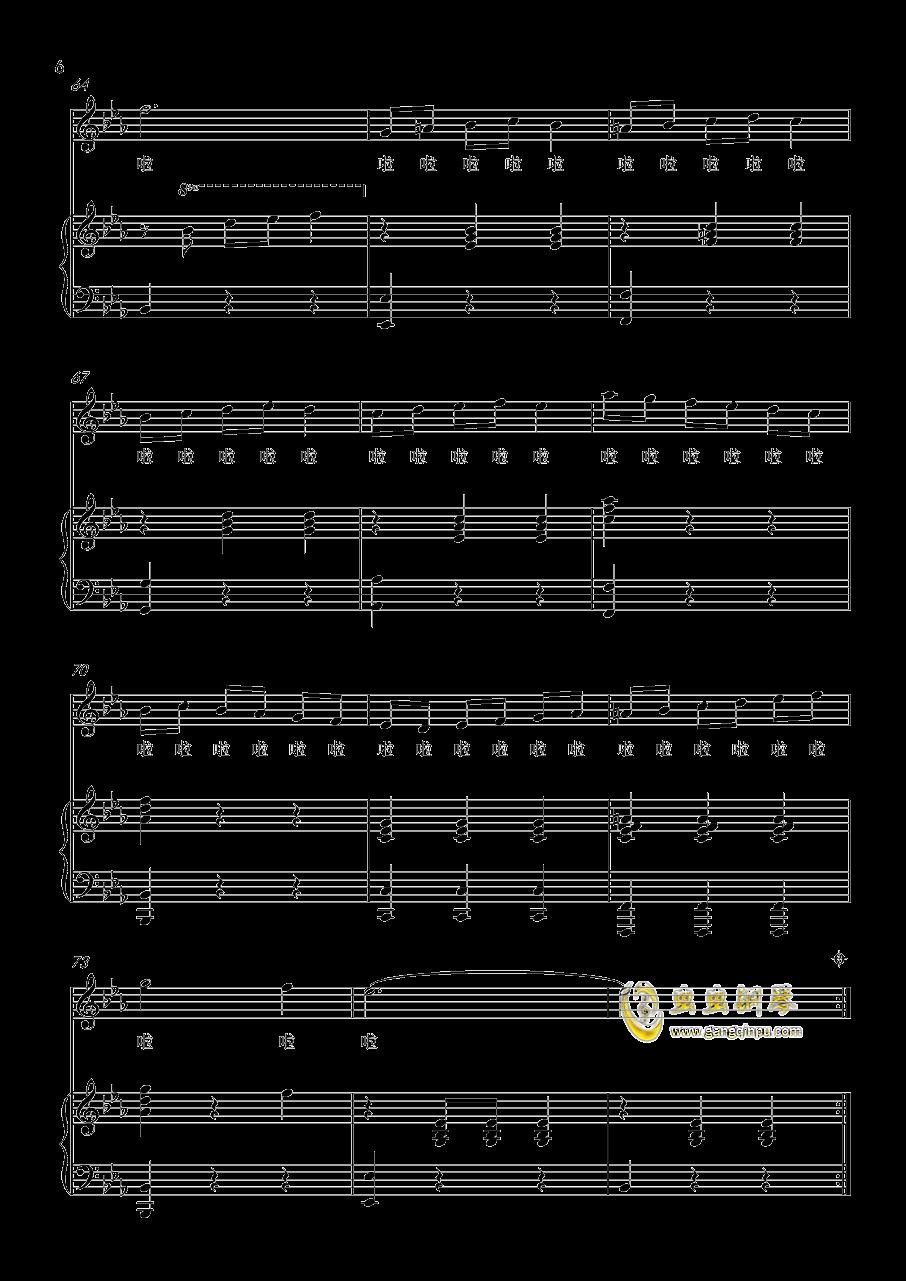 航天圆舞曲钢琴谱 第6页