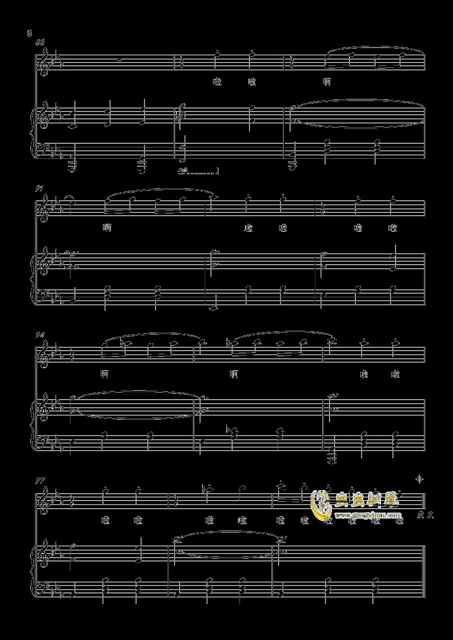 航天圆舞曲钢琴谱 第8页