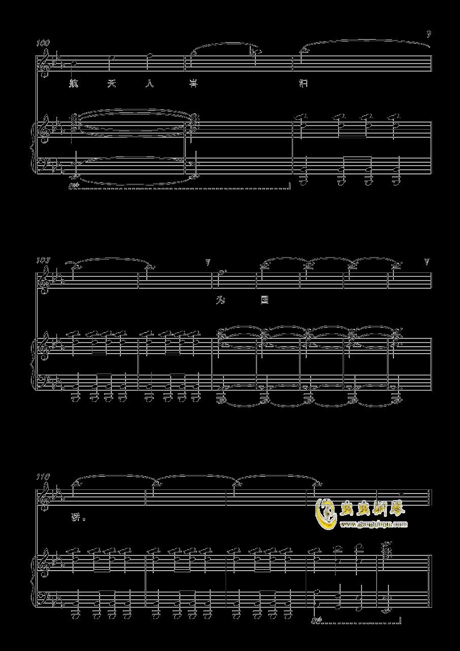 航天圆舞曲钢琴谱 第9页