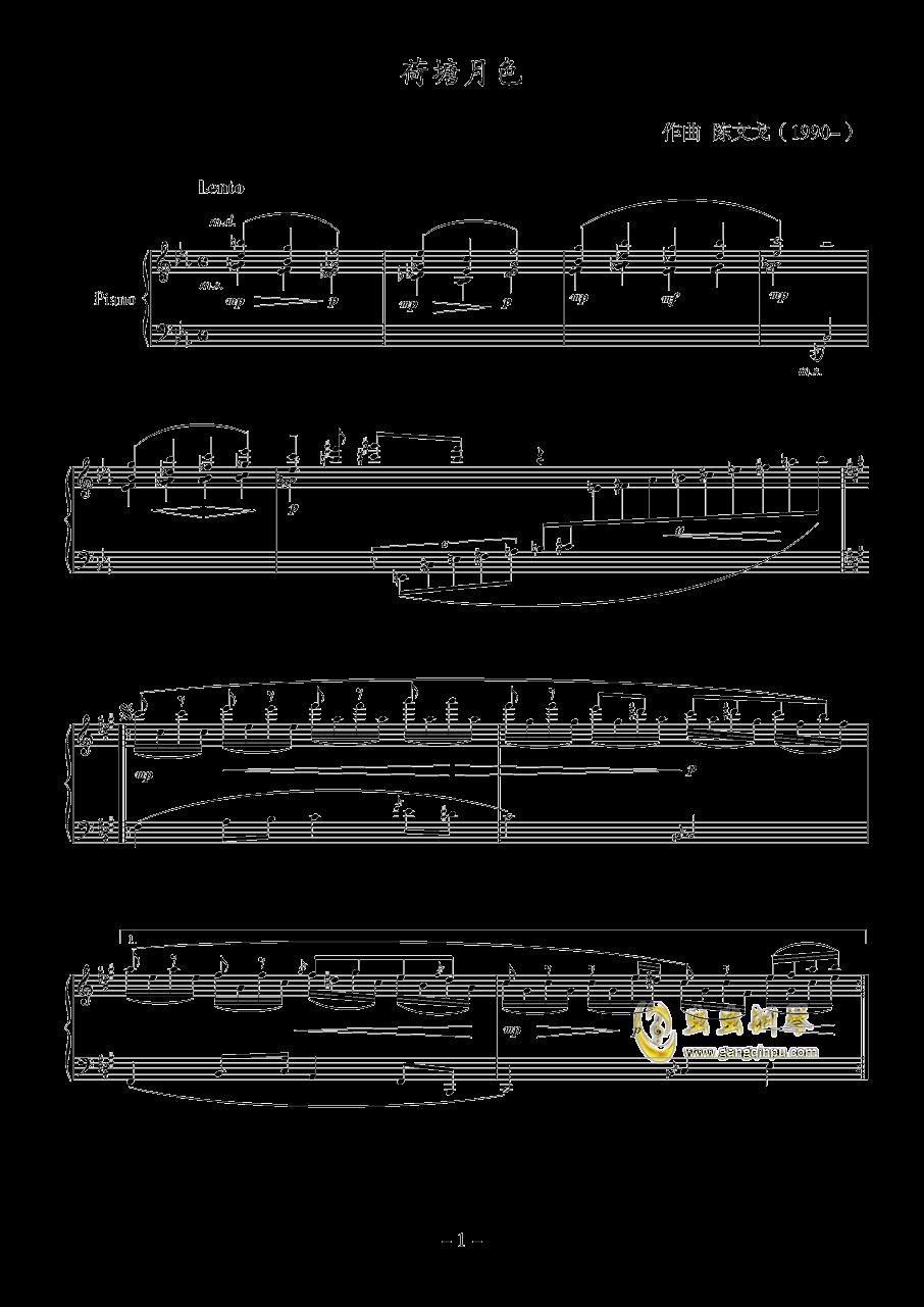 荷塘钢琴谱 第1页