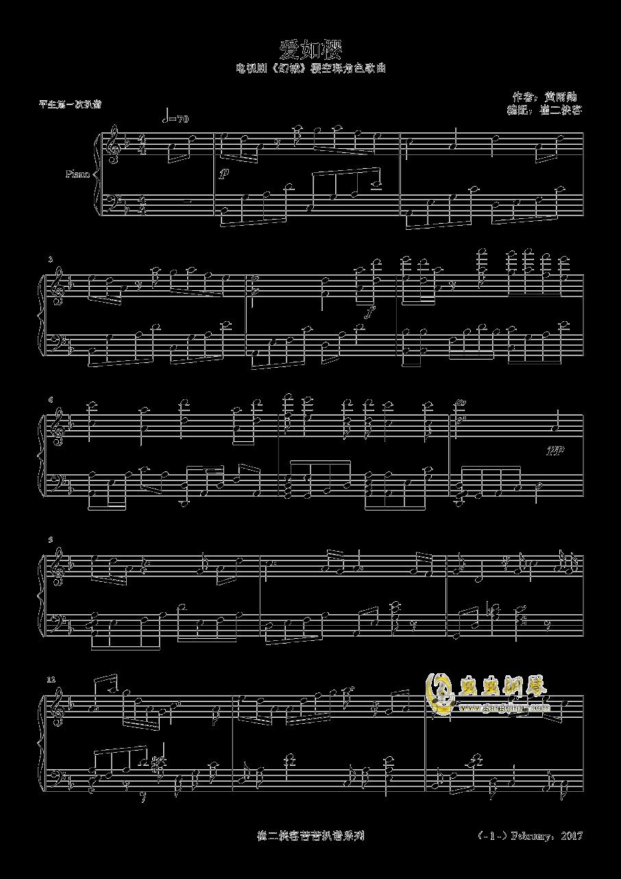 爱如樱钢琴谱 第1页