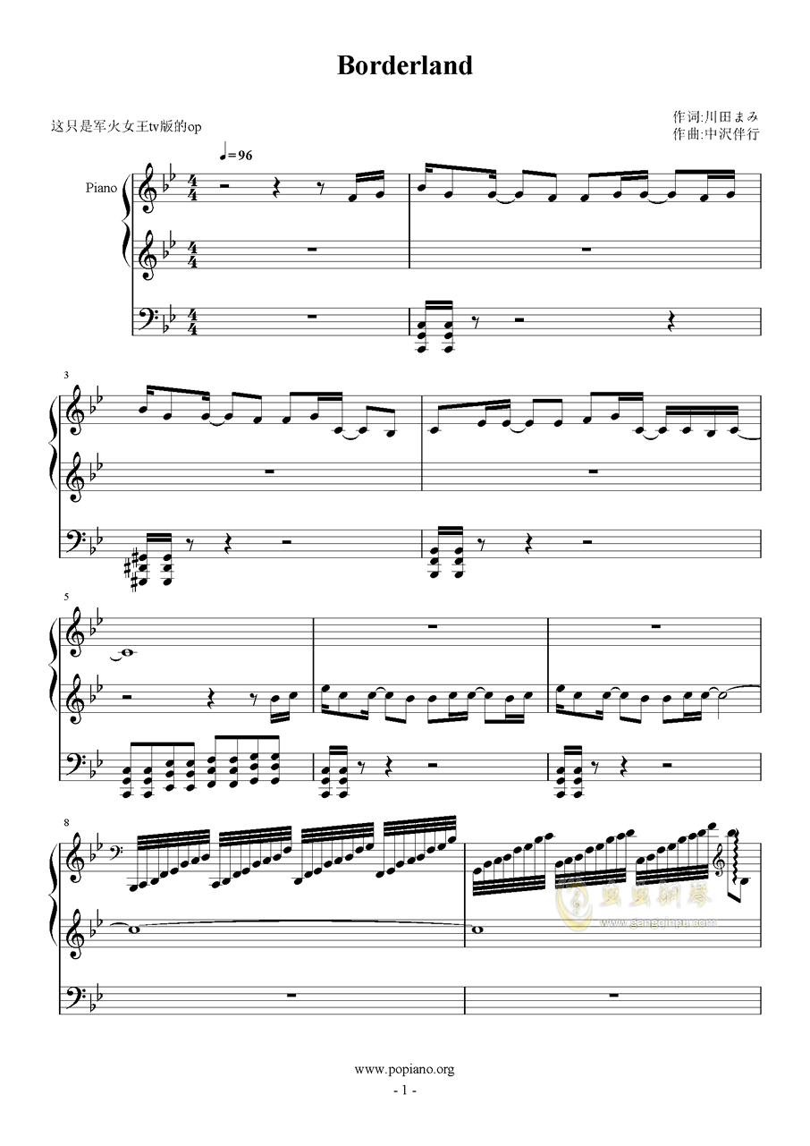Borderland钢琴谱 第1页