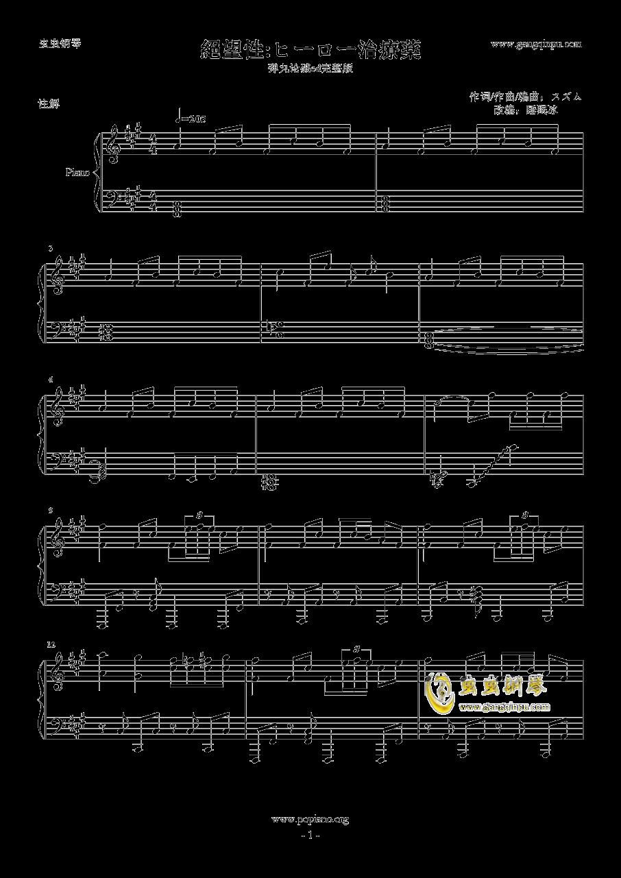 ヒ�`ロ�`治疗�a钢琴谱 第1页