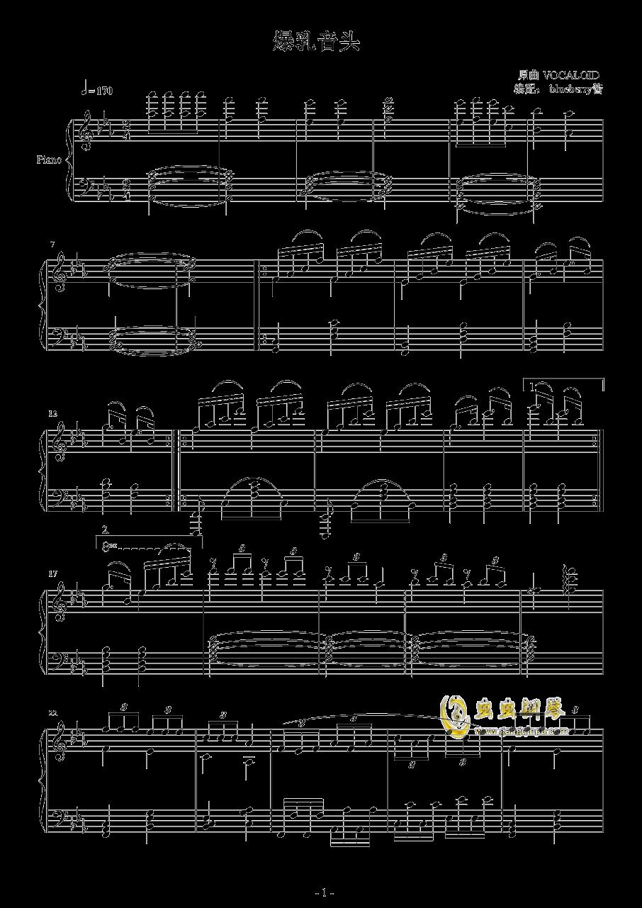 爆乳音头钢琴谱 第1页