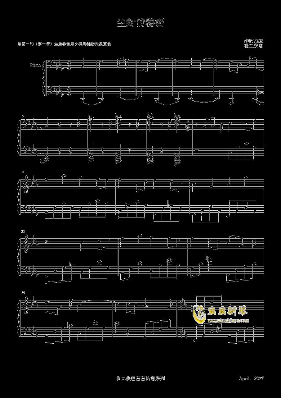 尘封的秘密钢琴谱 第1页