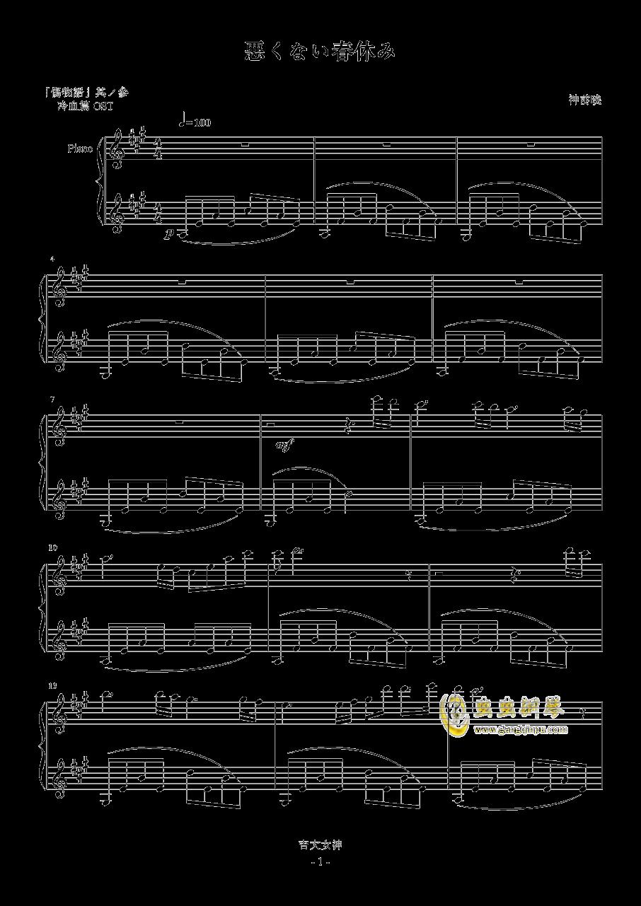 ��くない春休み钢琴谱 第1页