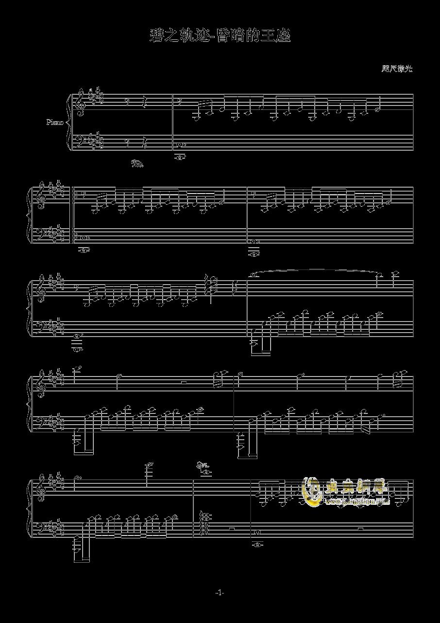 碧之轨迹钢琴谱 第1页