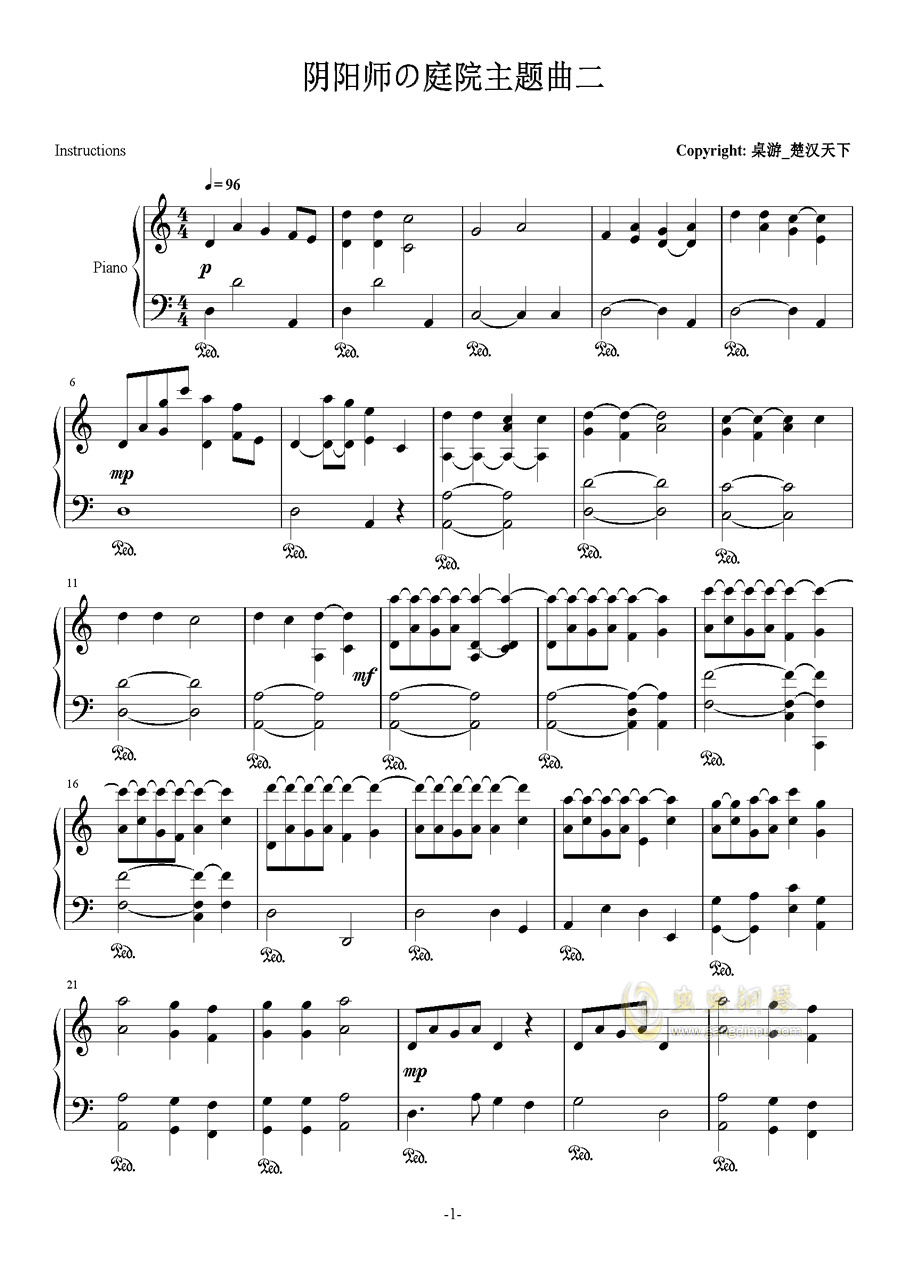 阴阳师钢琴谱 第1页