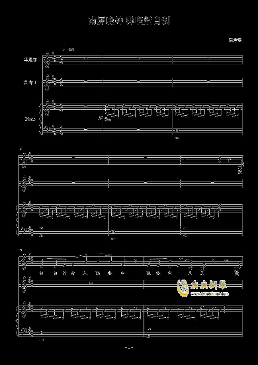 南屏晚钟钢琴谱 第1页