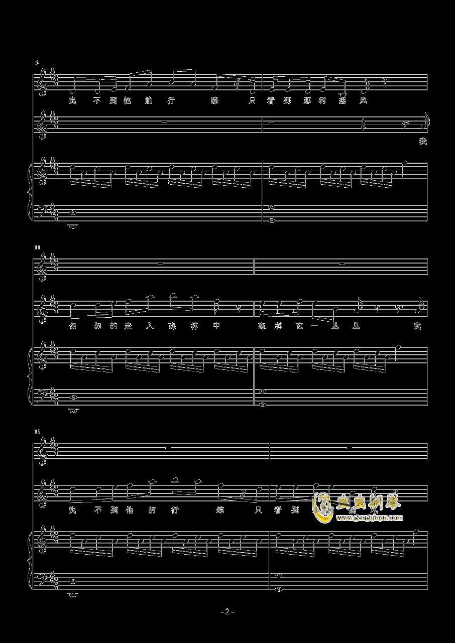 南屏晚钟钢琴谱 第2页