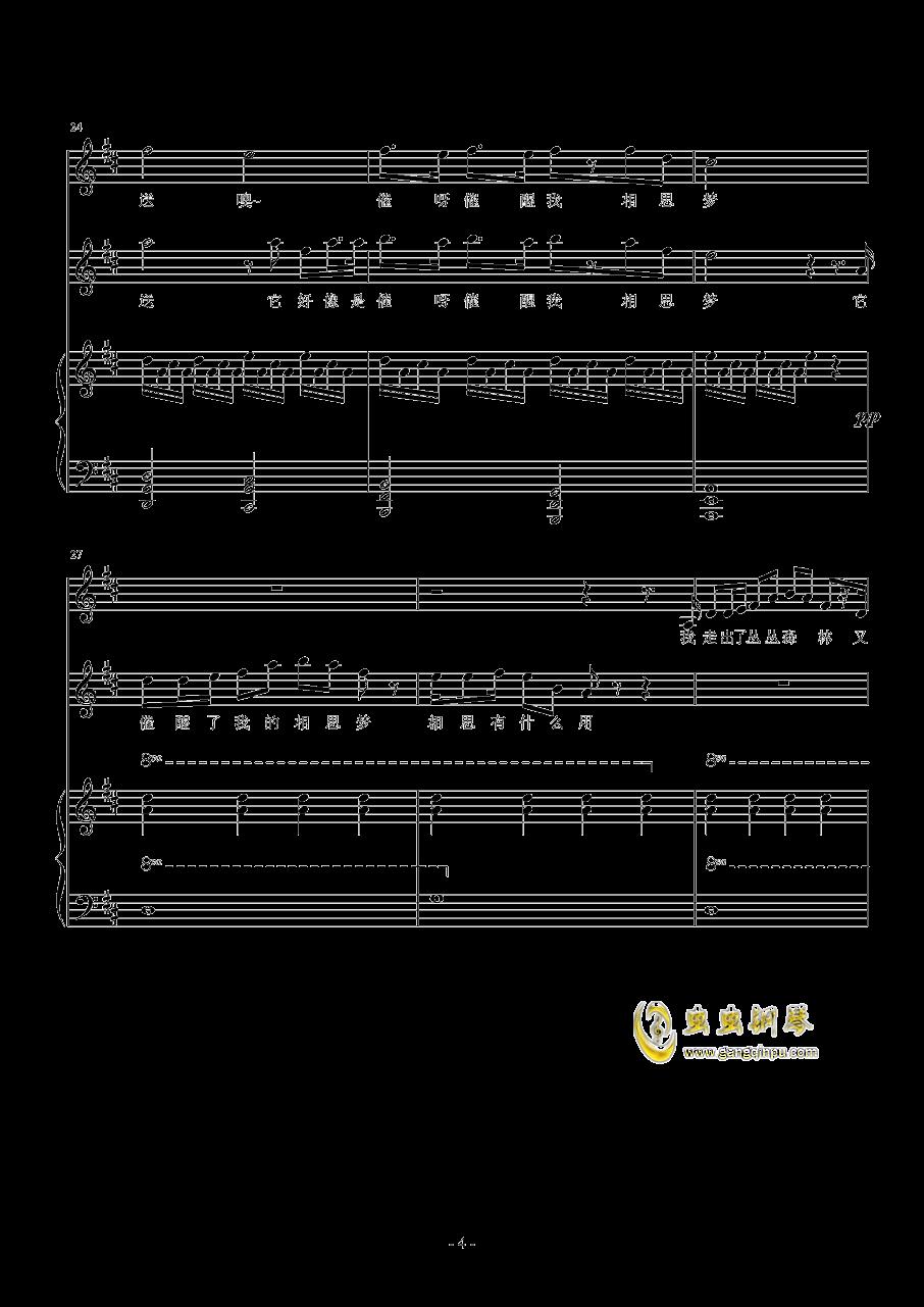 南屏晚钟钢琴谱 第4页