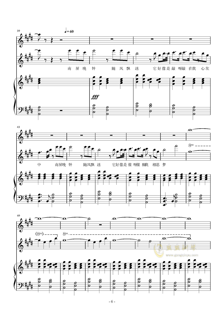 南屏晚钟钢琴谱 第6页