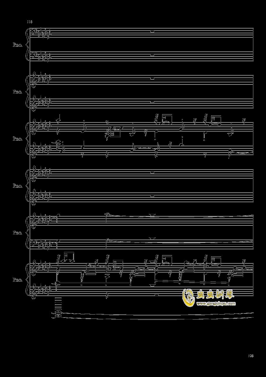 圆周率钢琴谱 第105页