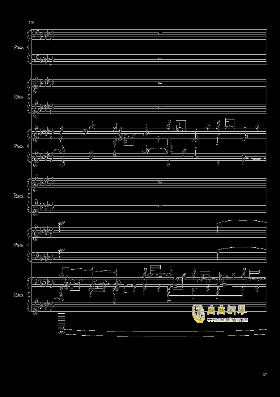 圆周率钢琴谱 第107页