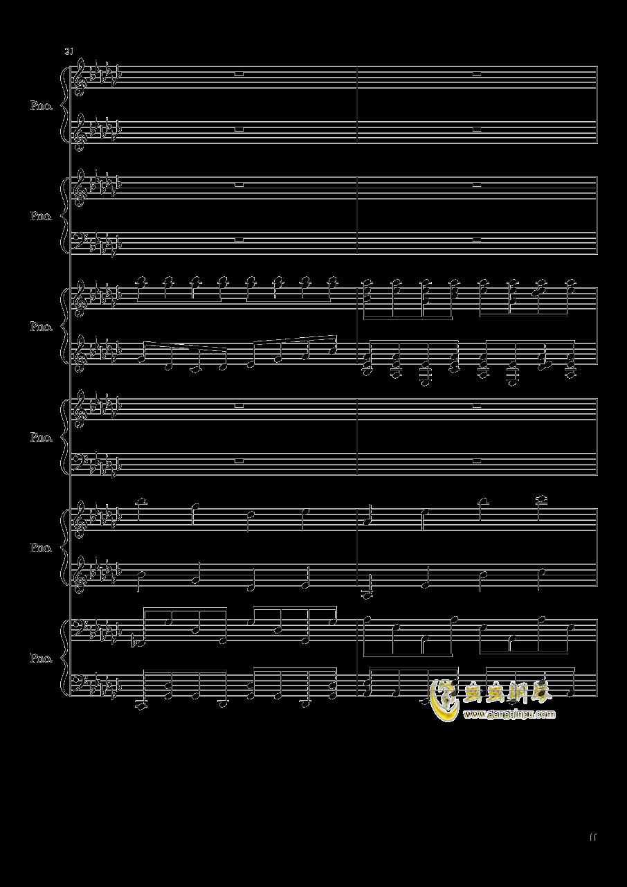 圆周率钢琴谱 第11页