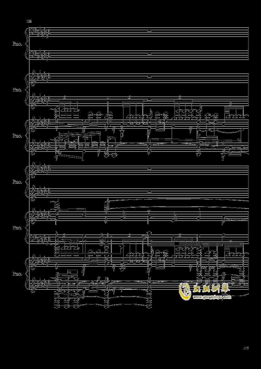 圆周率钢琴谱 第117页