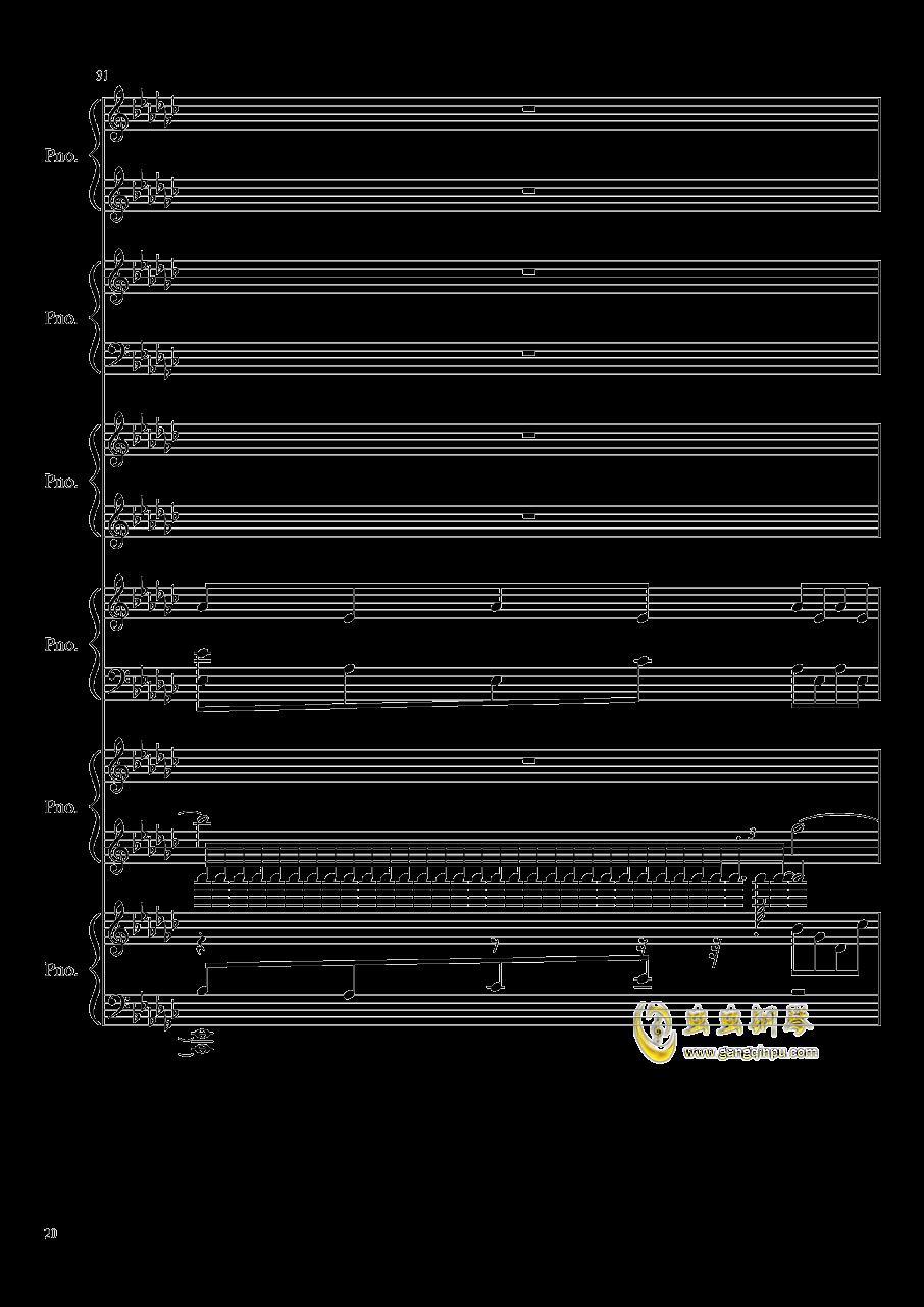 圆周率钢琴谱 第20页