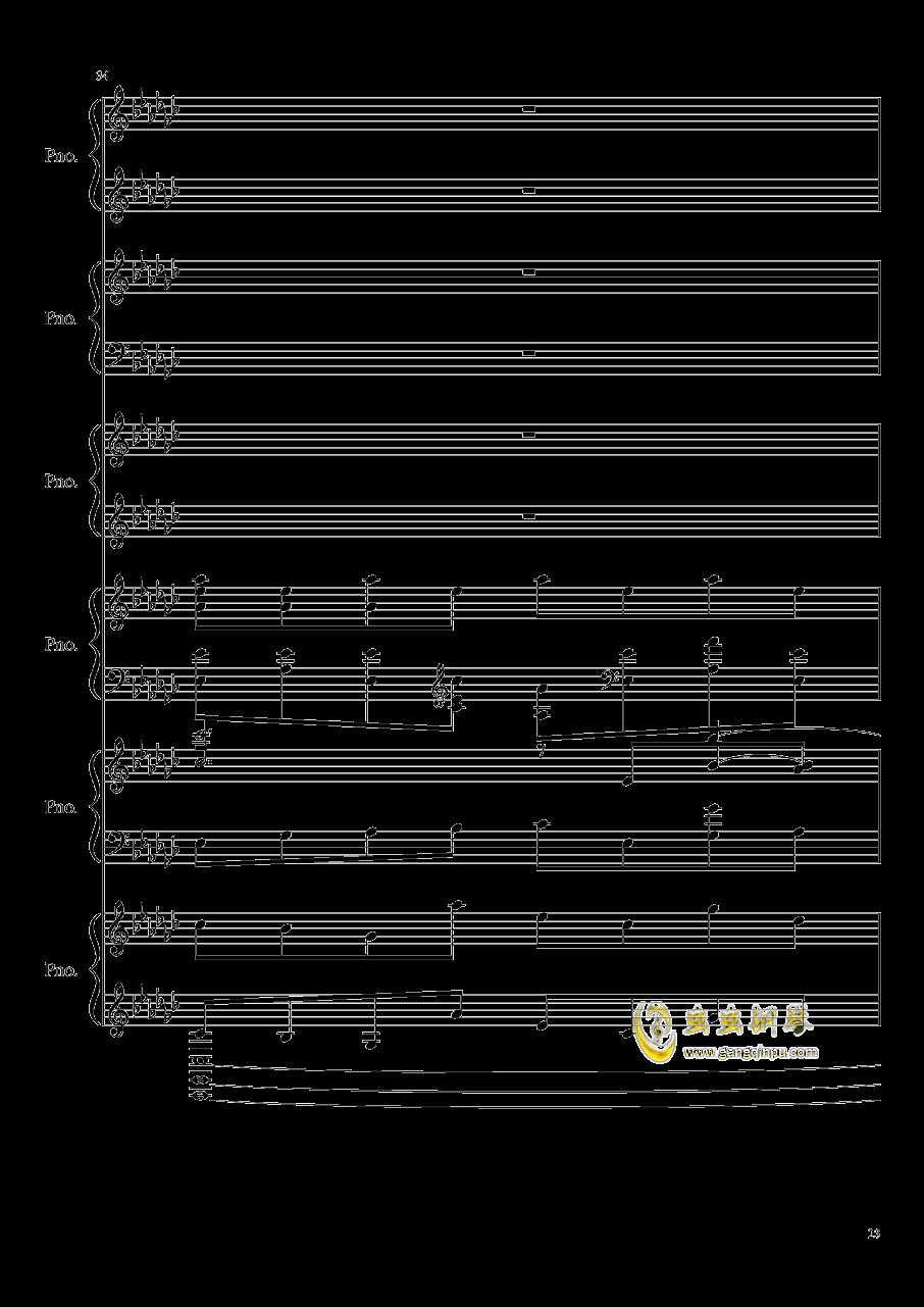 圆周率钢琴谱 第23页
