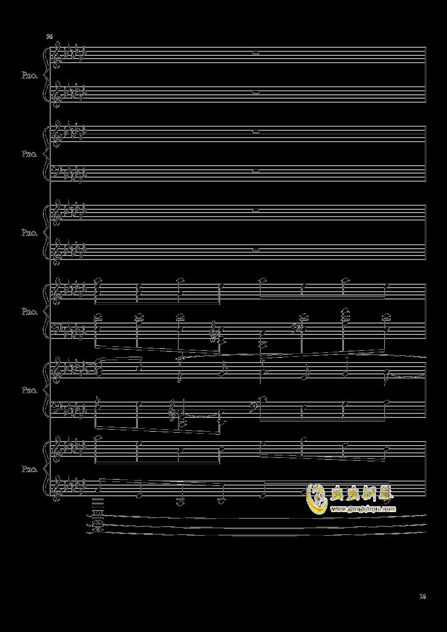 圆周率钢琴谱 第25页