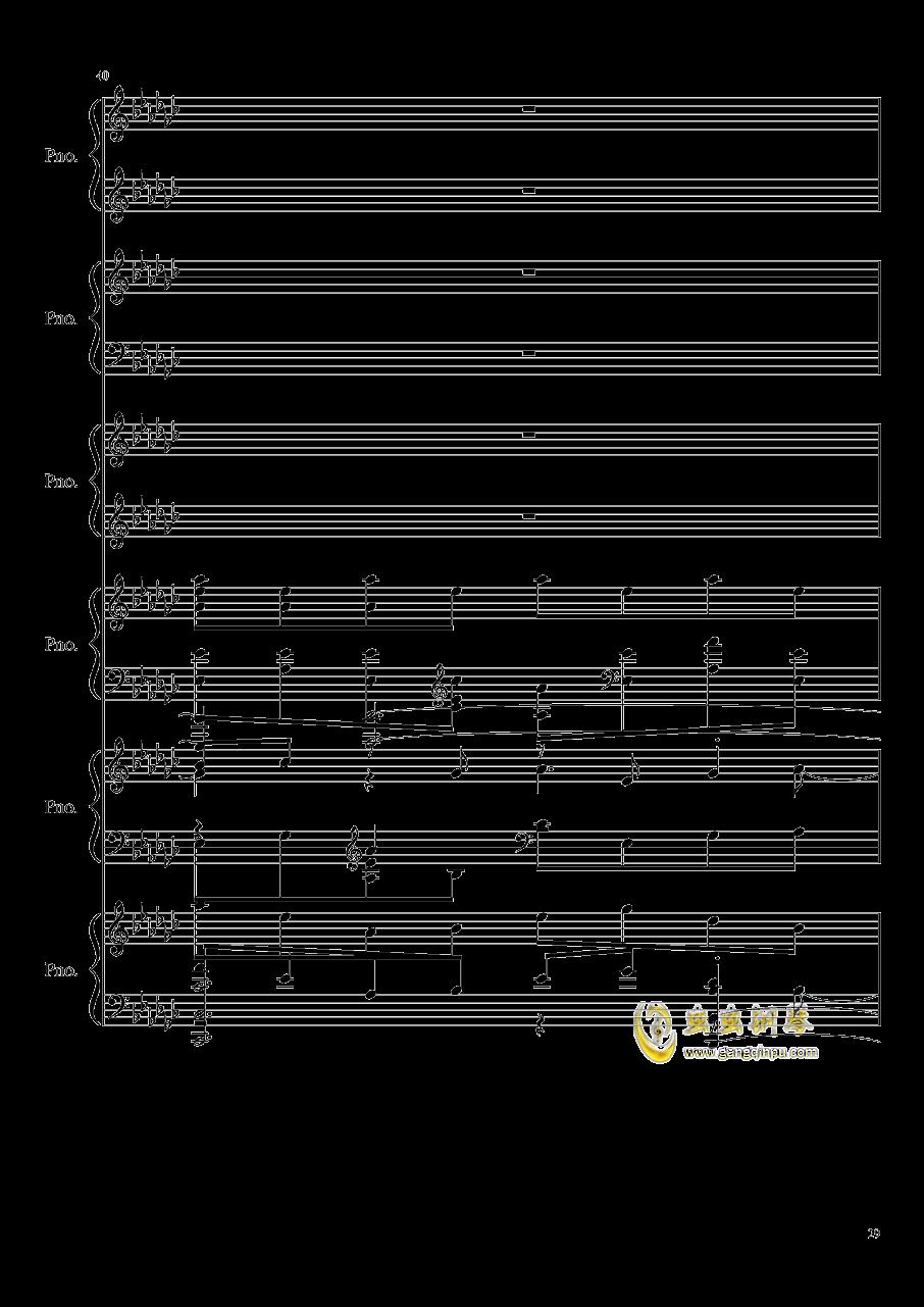 圆周率钢琴谱 第29页