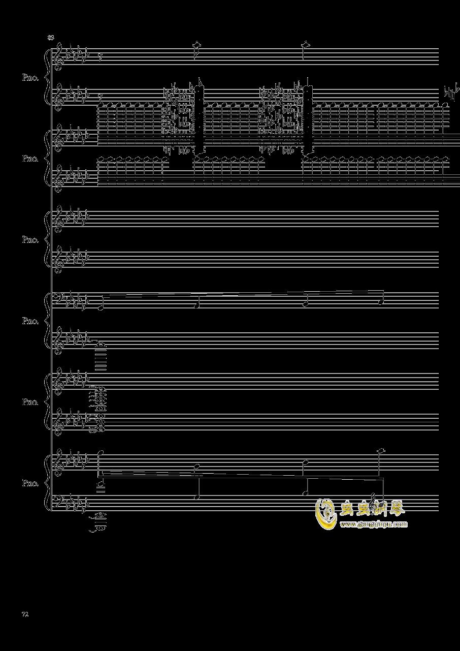 圆周率钢琴谱 第72页