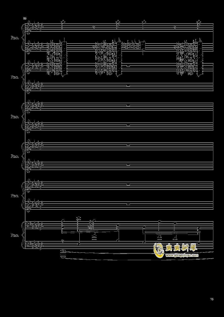 圆周率钢琴谱 第75页