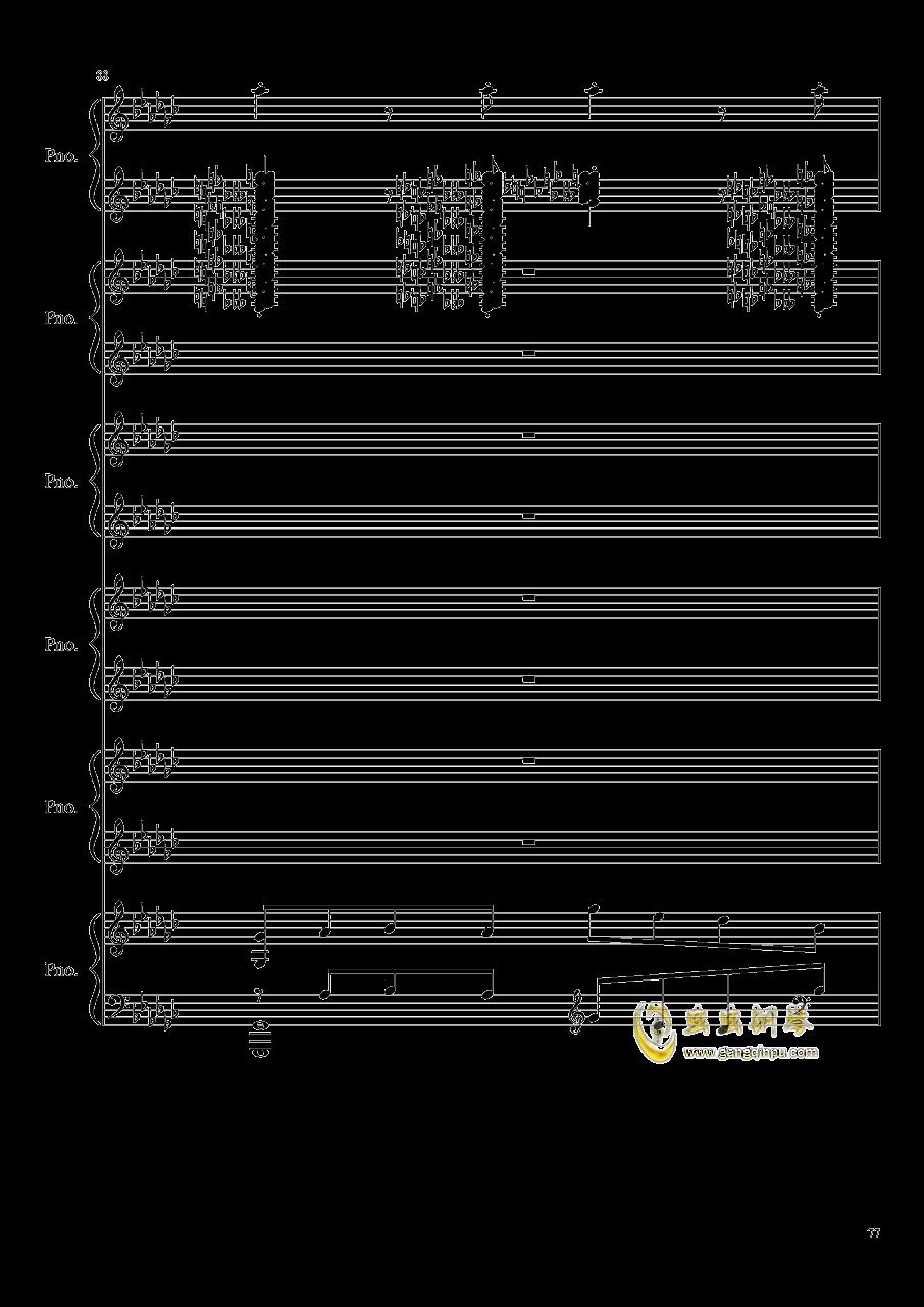圆周率钢琴谱 第77页
