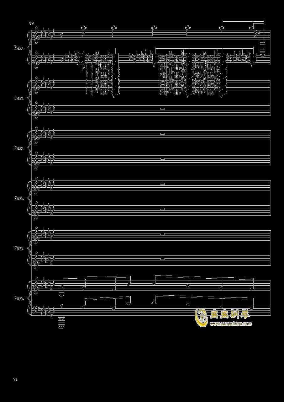 圆周率钢琴谱 第78页