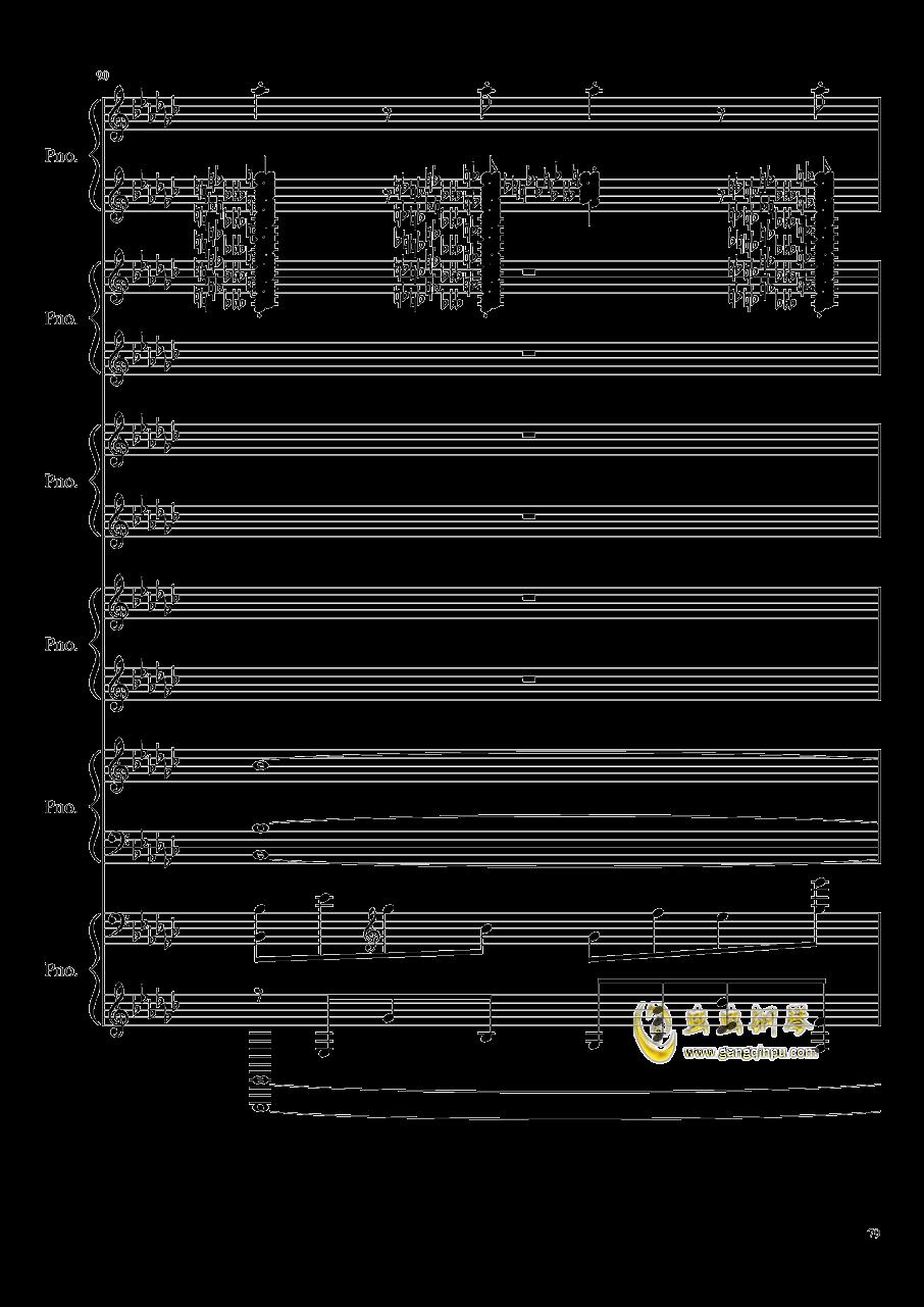 圆周率钢琴谱 第79页