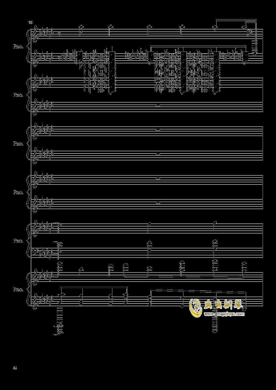 圆周率钢琴谱 第82页