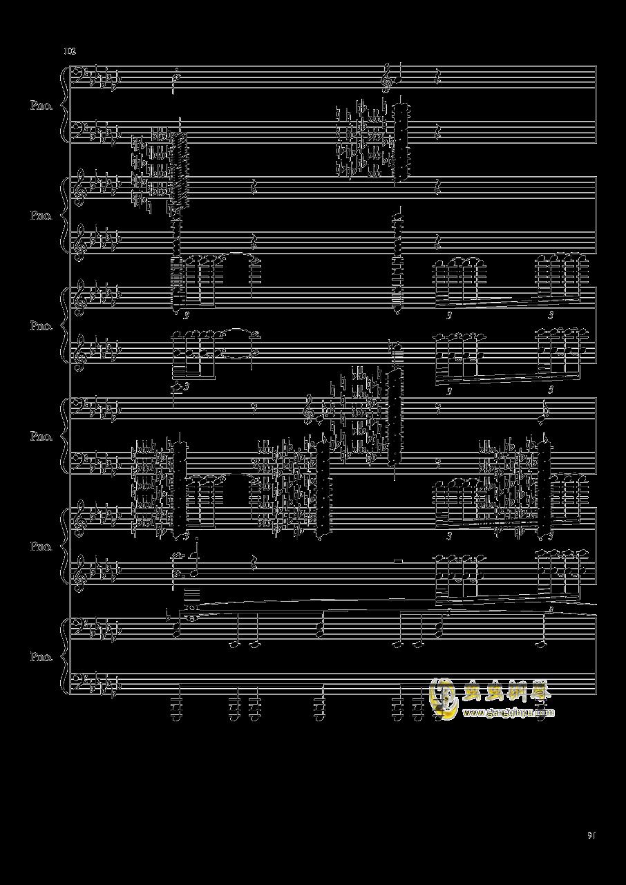 圆周率钢琴谱 第91页