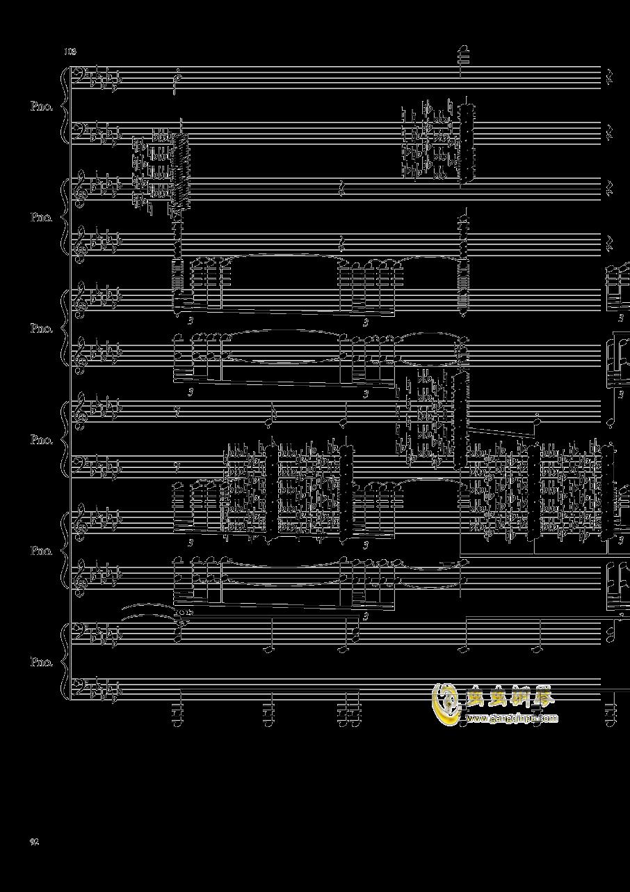 圆周率钢琴谱 第92页