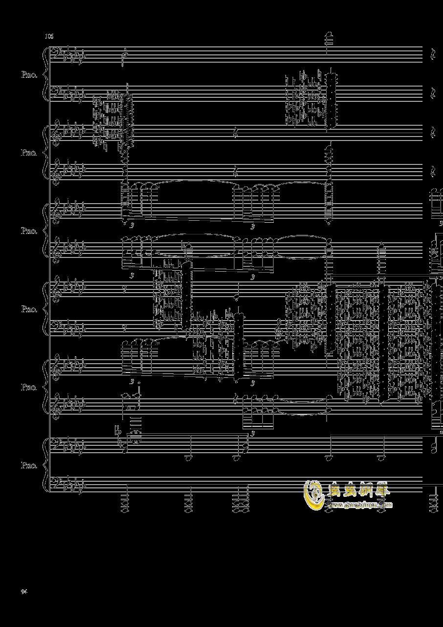 圆周率钢琴谱 第94页
