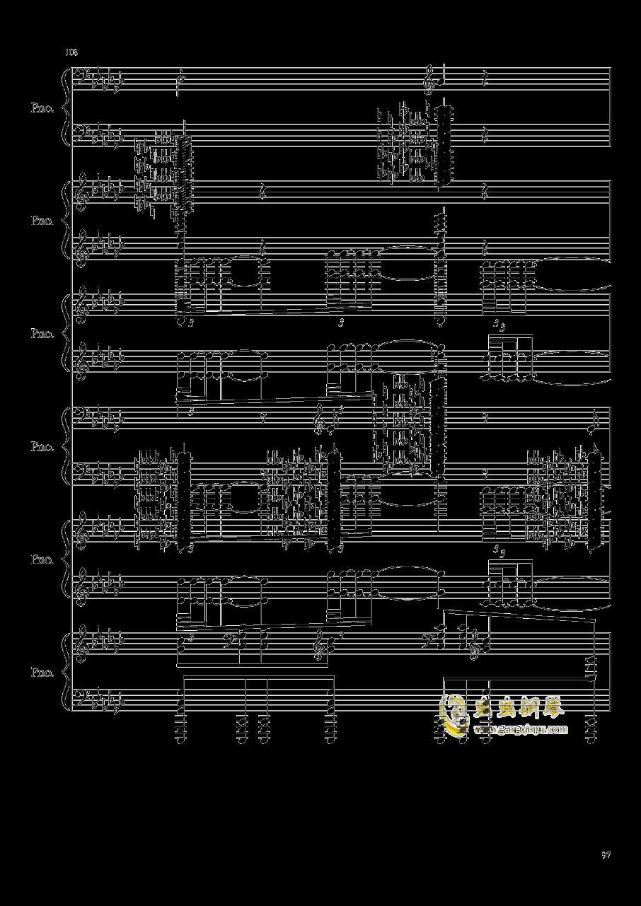 圆周率钢琴谱 第97页