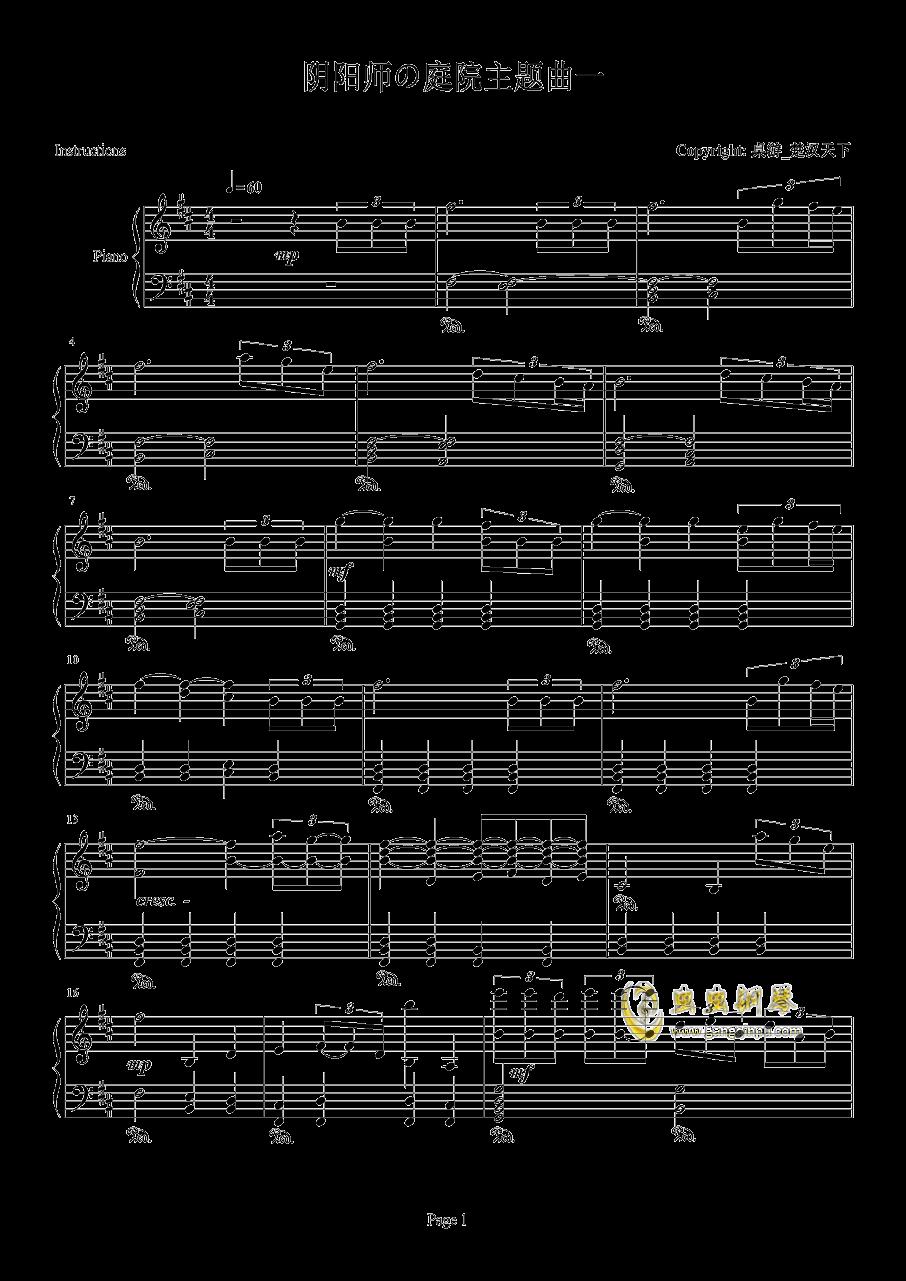 阴阳师庭院主题曲一钢琴谱 第1页