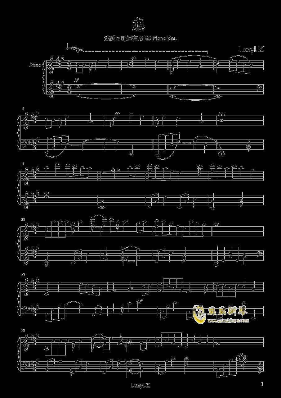 逃避可耻但有用钢琴谱 第1页