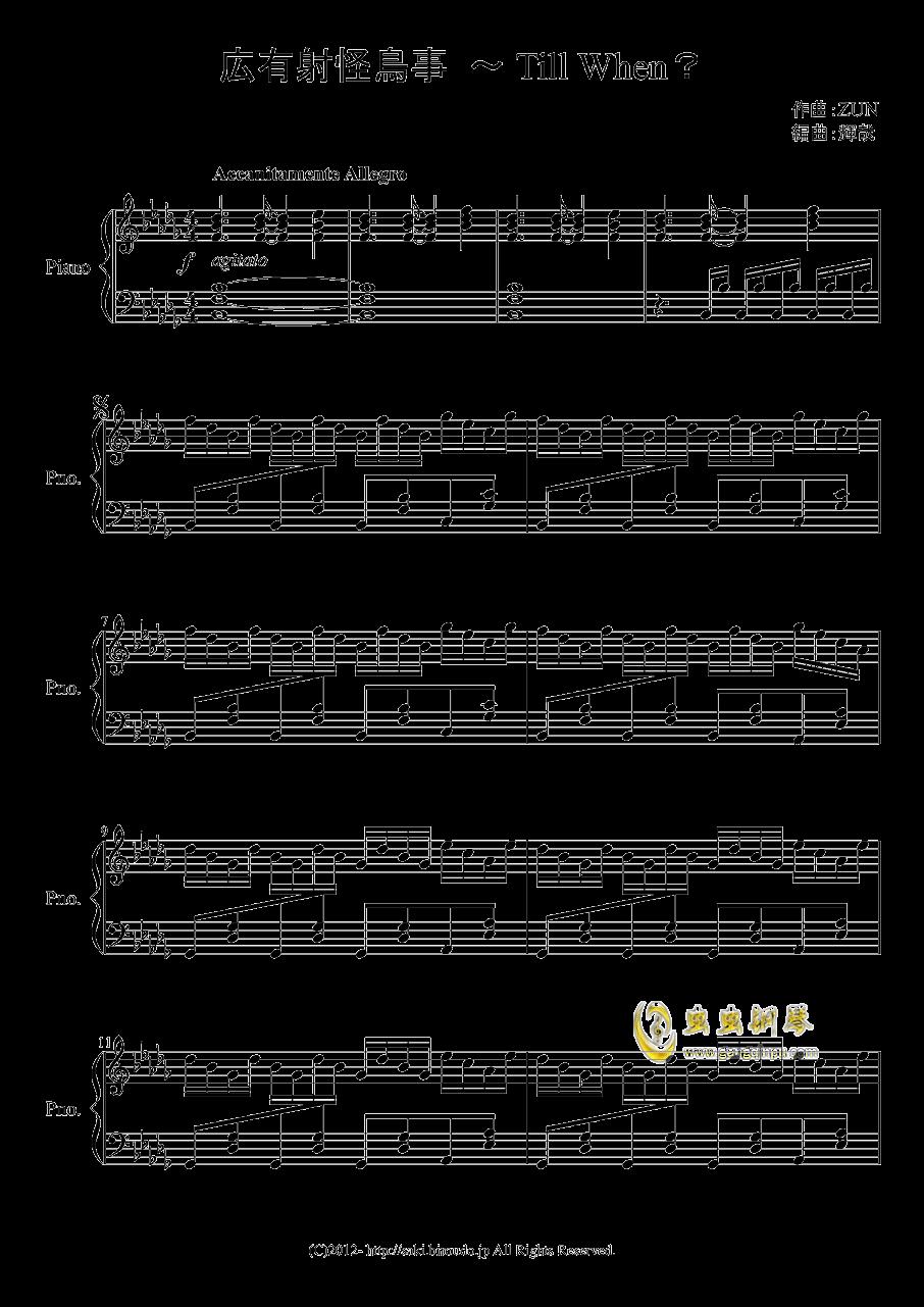 �谟猩涔著B事 钢琴谱 第1页