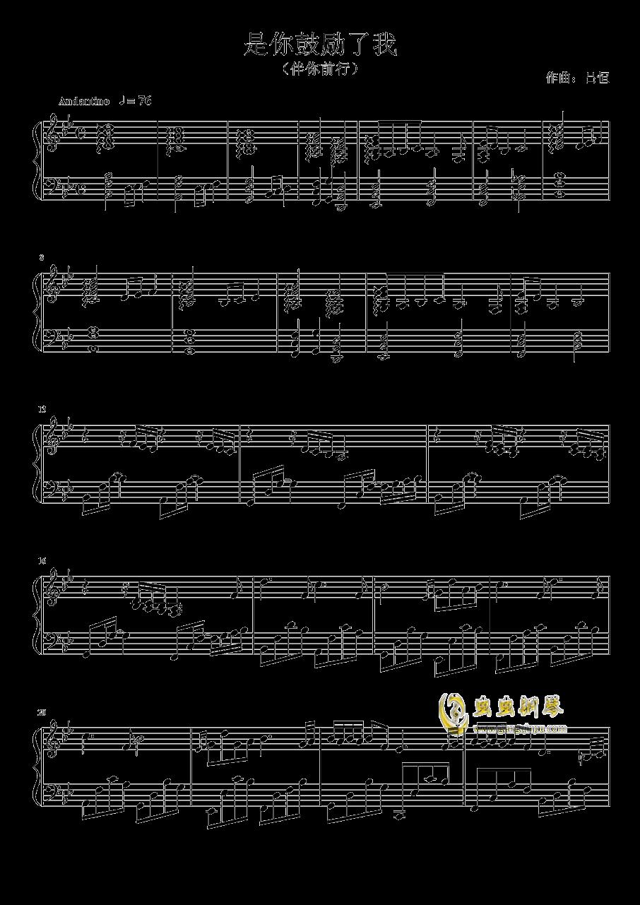 是你鼓励了我钢琴谱 第1页