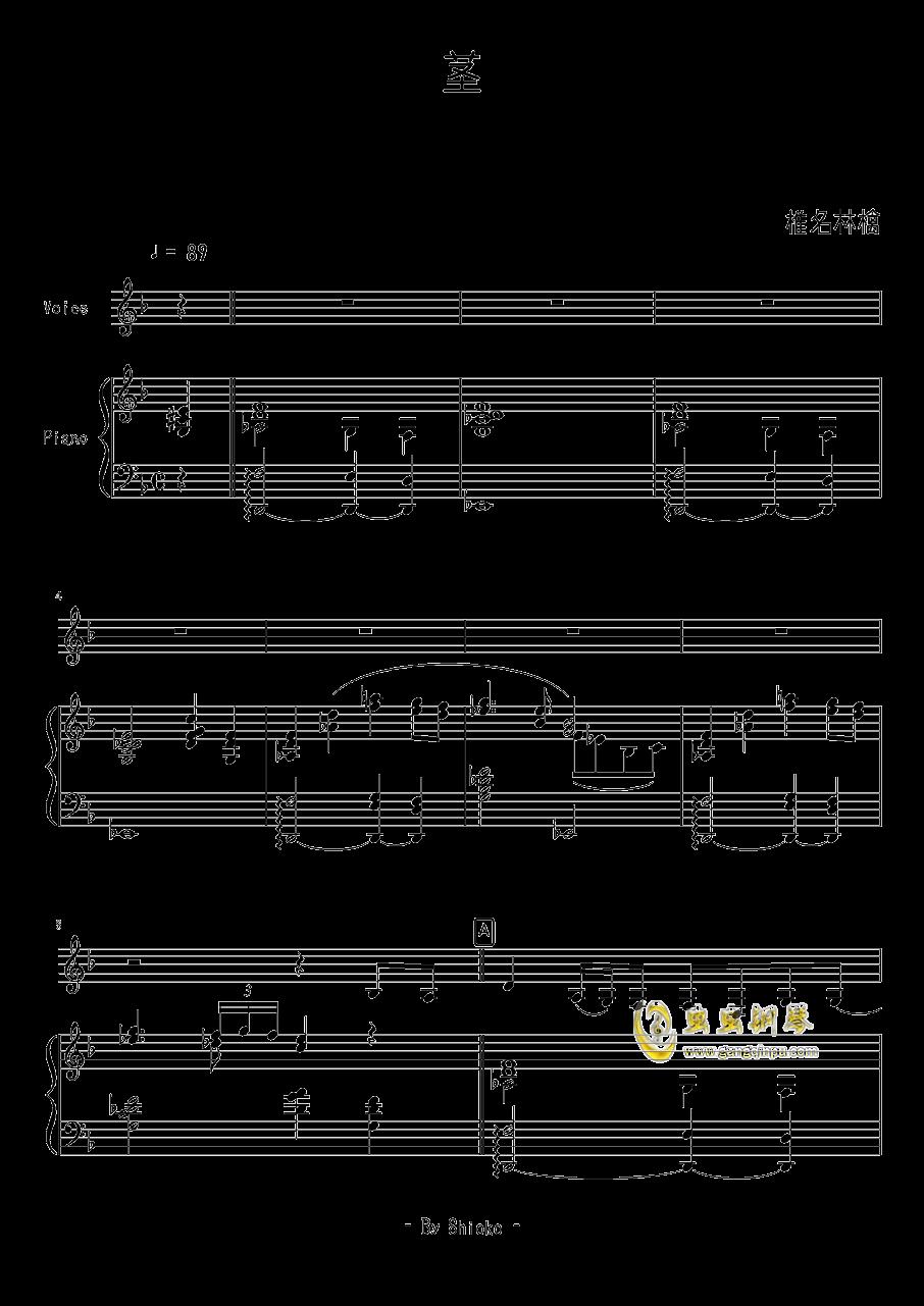 茎钢琴谱 第1页