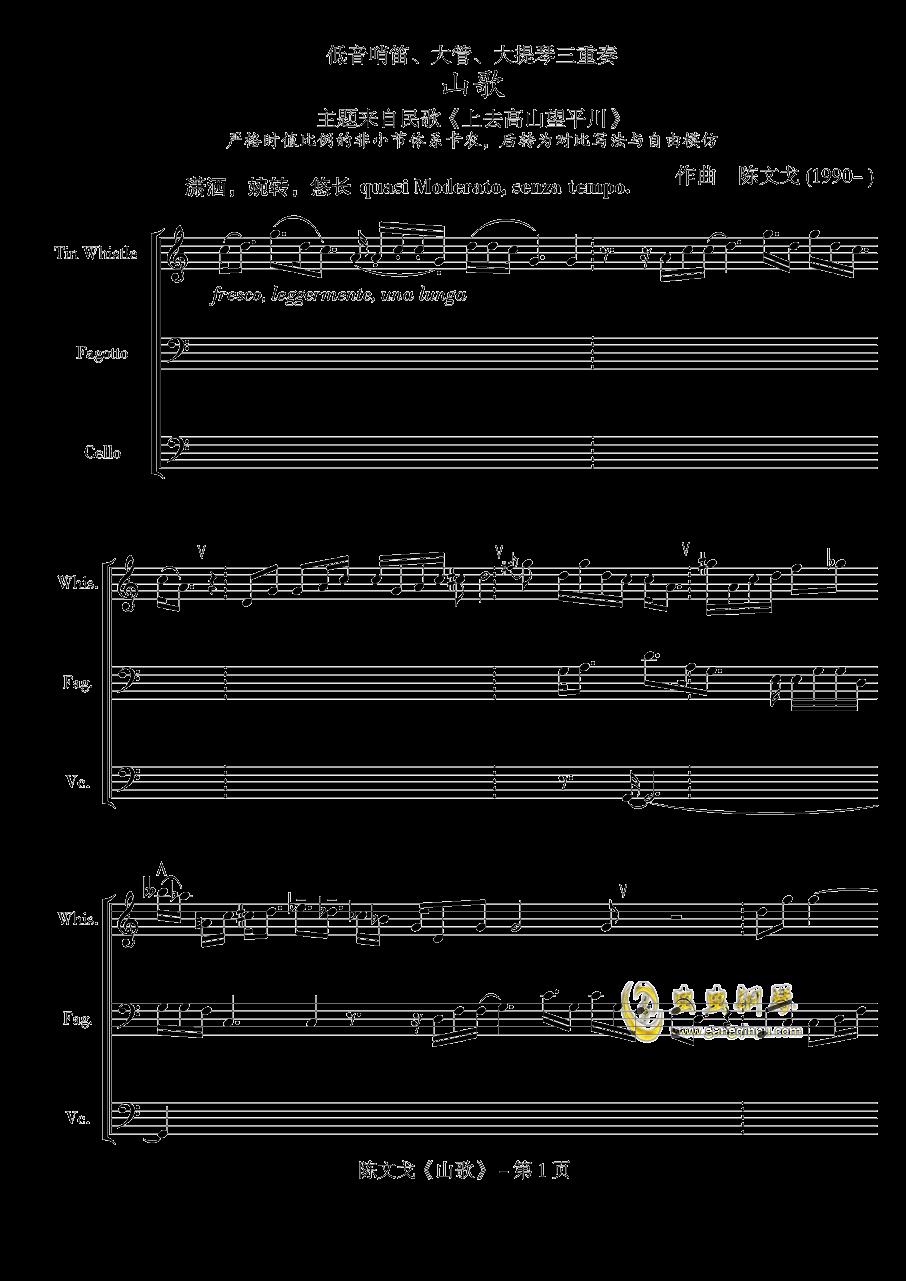 山歌钢琴谱 第1页